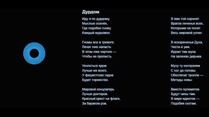 Стихотворение Дурдом