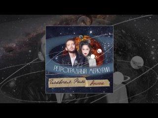 ГЛАВНАЯ РОЛЬ  Аниса - Ретроградный Меркурий