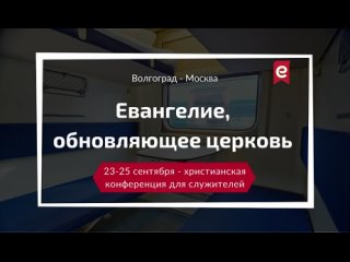 Совместная поездка в Москву на поезде - 23-25 сентября