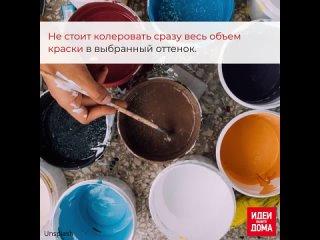 6 простых способов сэкономить на краске для интерьера