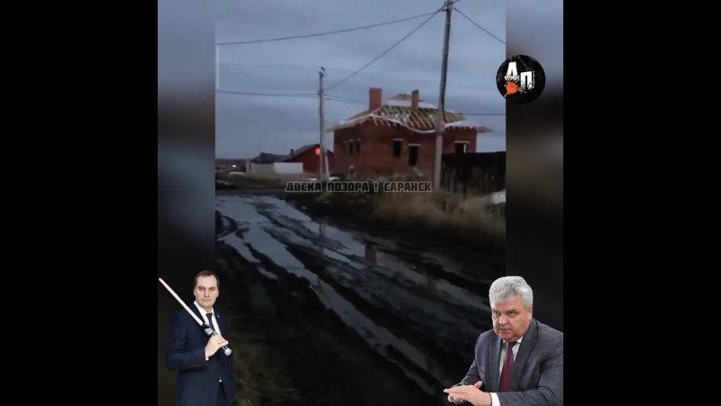 Многодетные семьи утопают в грязи Саранск