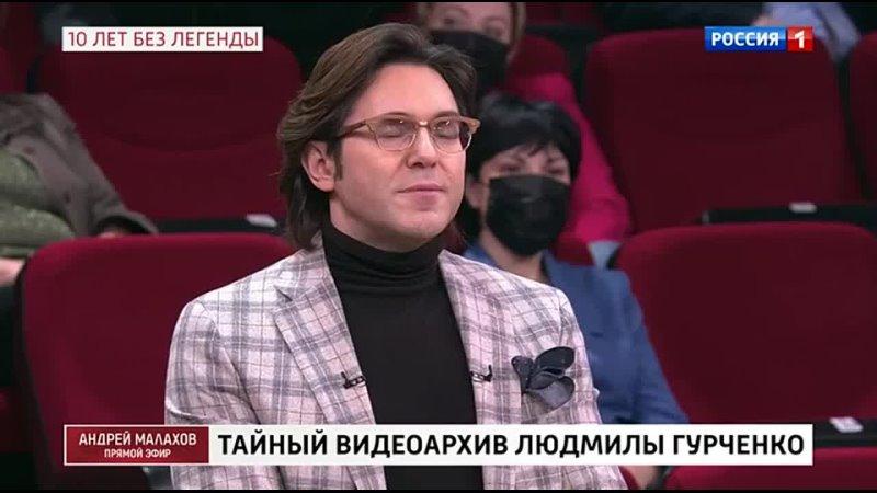 Андрей Малахов прямой эфир 30 03 2021 10 лет без легенды Людмила Гурченко