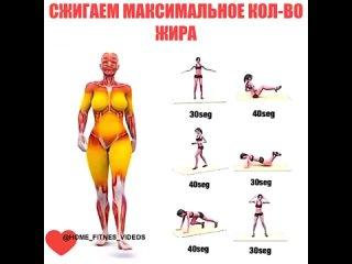 Эффективные упражнения для сжигания жира!