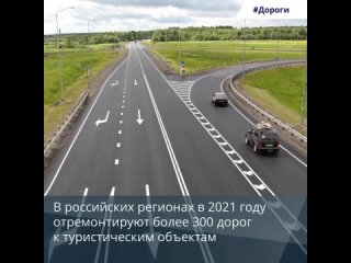 В этом году отремонтируют более 300 дорог к туристическим объектам