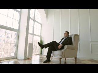 Игорь Кибирев - Мне дышится с тобою так легко (Премьера клипа, 2021)