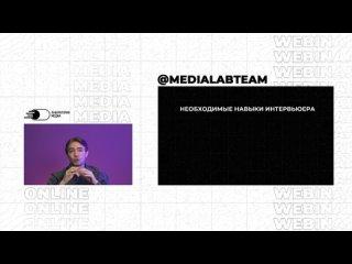 Лекция: техника интервью