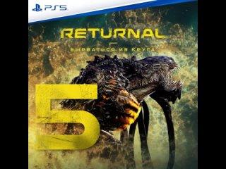 Returnal   5 дней   PS5