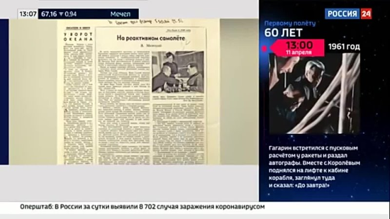 Обнародованы документы из личных дел первых покорителей космоса Россия 24 360p