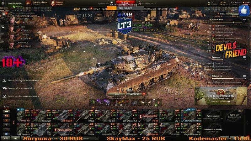World of Tanks Эпоха Возрождения День 6 Стрим 18