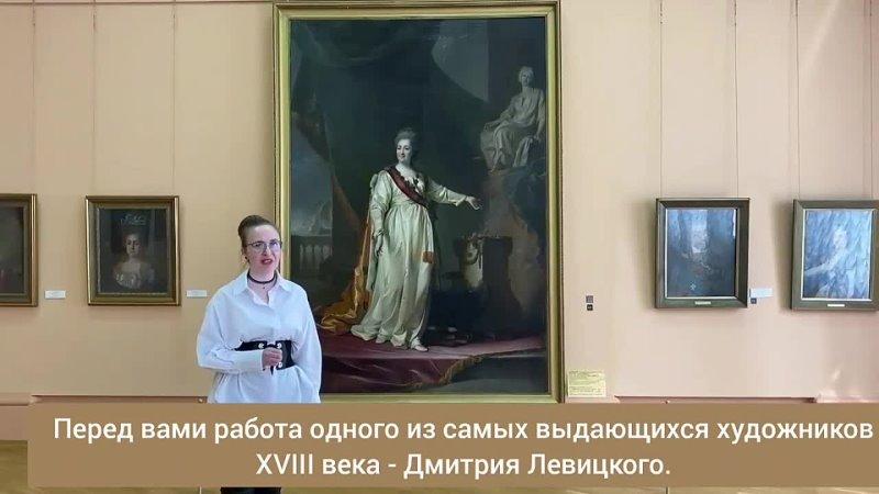 Портрет Екатерины II в храме богини Правосудия