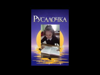 РУСАЛОЧКА. Читает Виолетта Столбова