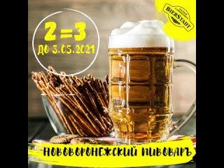 Нововоронежский пивовар