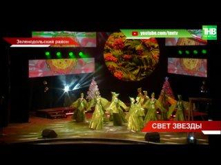 Рождественский свет озарил город: в Зеленодольске прошел фестиваль «Свет Вифлеемской звезды»