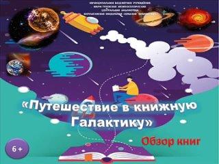 Путешествие в книжную Галактику. Виртуальный обзор книг