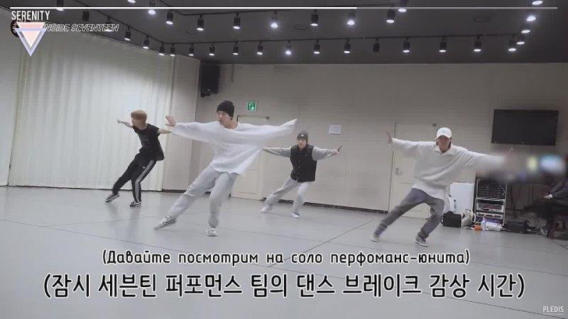 РУС САБ 201219 INSIDE SEVENTEEN За кадром на танцевальной практике к 2020 Mnet Asian Music Awards