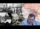 5.21 _ Сталинградская битва. Великая Отечественная война 1941 1945. Алексей Исаев. Красная армия. ВОВ