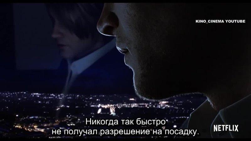 Обитель зла Бесконечная тьма 2021 Трейлер Русские Субтитры