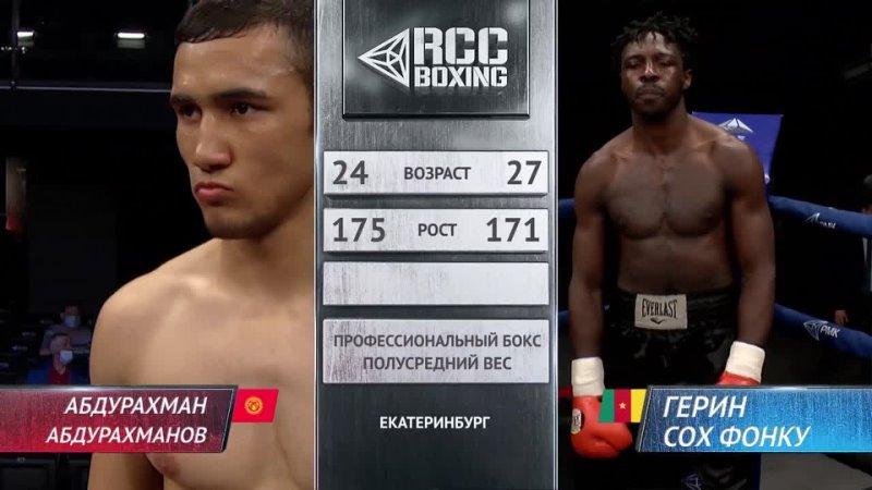 Абдурахман Абдурахманов vs Герин Сох Фонку. RCC Boxing