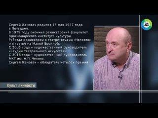 Культ личности. Сергей Женовач