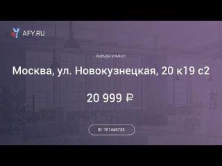 Снять комнату в 3-комнатной квартире 20 м2, 4/5 этаж Москва, Новокуз