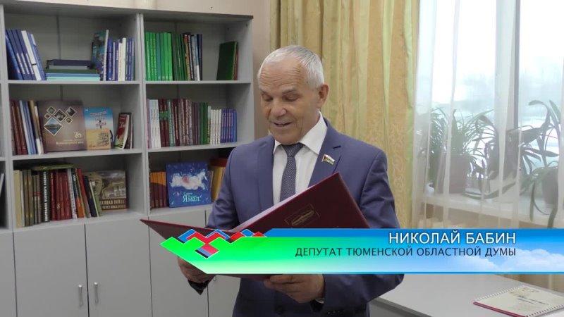 В Красноселькупе с рабочим визитом побывал депутат Тюменской областной Думы Николай Бабин.
