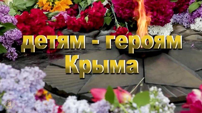 Боря Кулешин Дети герои Крыма