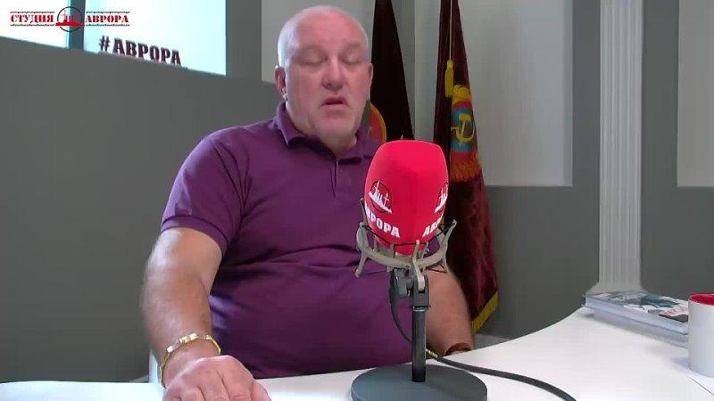 Радио АВРОРА От тюрьмы и от сумы не зарекайся Орский Киреев