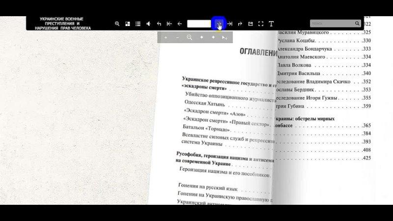 Обыкновенный фашизм украинские военные преступления и нарушения прав человека 2017 2020