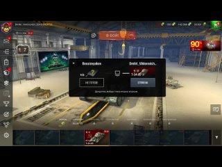 World of Tanks Blitz как я играю