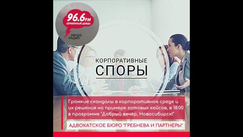 Регина Бакшун Гребнева и партнёры