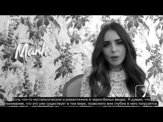 › 2020 › Лили в интервью для «BlackTreeTV» в рамках промо-тура  «Манк» (русские субтитры)