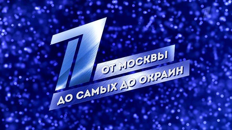 Первый канал ОтМосквы досамых доокраин Анонс