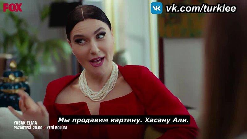 Запретный плод 107 серия Фраг №1 Русские субтитры
