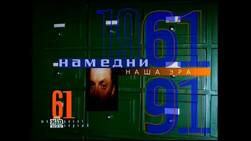 Намедни 1961 1991 Наша эра НТВ 1 03 1997 Фрагмент