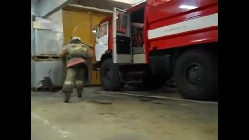 Пожарный спешит на помощь