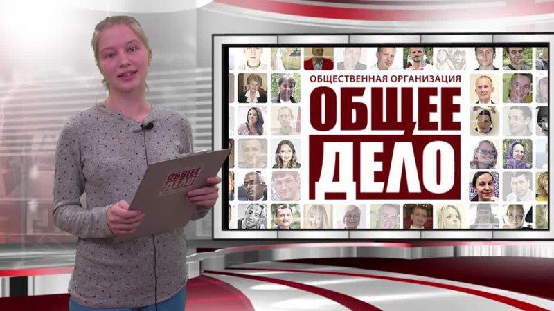 Студия Общее Дело о конкурс Здоровая Россия Общее дело