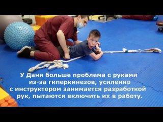 Галкин Даня наглядно доказал, что даже с гиперкинезами можно научиться ходить