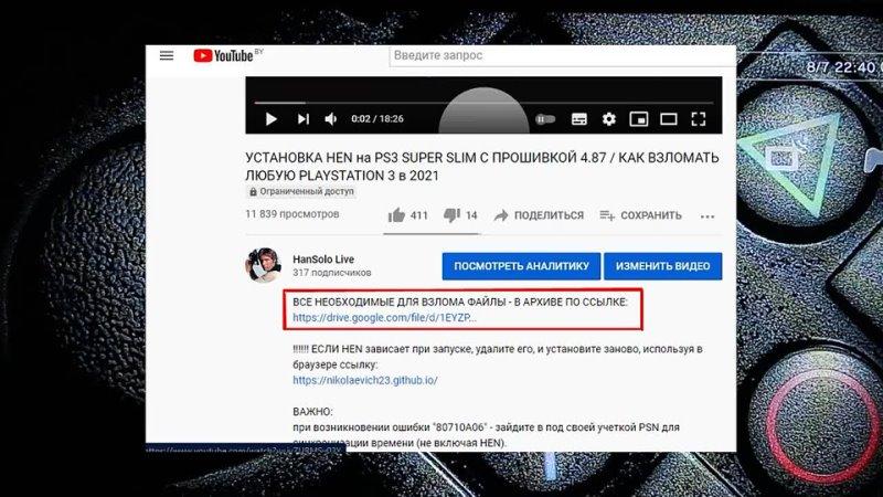 [HanSolo Live] ПРОШИВКА PS3 SUPER SLIM 4.87 УСТАНОВКА HEN НА ЛЮБУЮ PLAYSTATION 3 в 2021