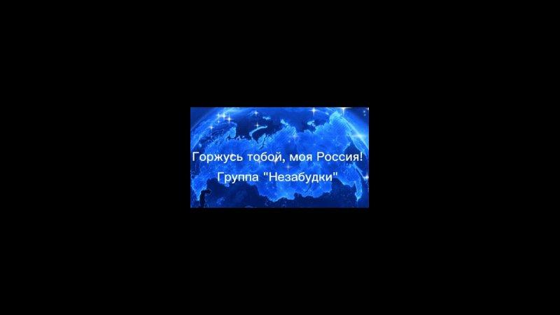 Группа Незабудки 5 7 лет на конкурс ЯгоржусьРоссией