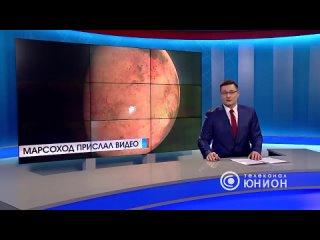 "[TK Union] Что слышно на Марсе? Первое видео со звуком! , ""Панорама"""