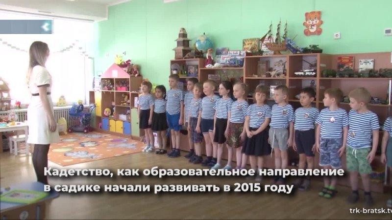Программа воспитания кадетов реализуется в детском саду № 40 Братска