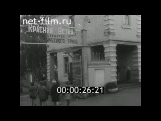 1972г. Кинешма, прядильная фабрика Красная ветка. Ивановская обл