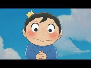 Ousama Ranking / Рейтинг короля — трейлер аниме
