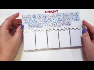 Я учу алфавит!
