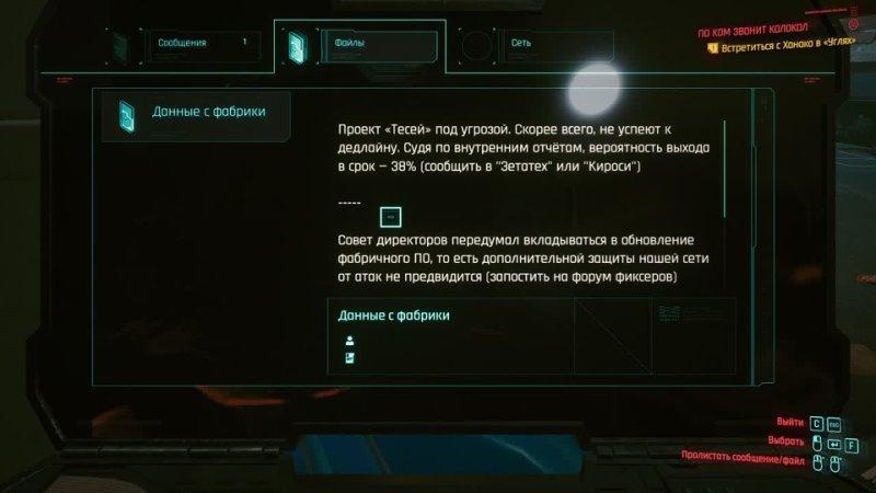 Cyberpunk2077 город мечты