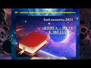 виртуальная книжная выставка Космические фантазии и земная реальность.mp4