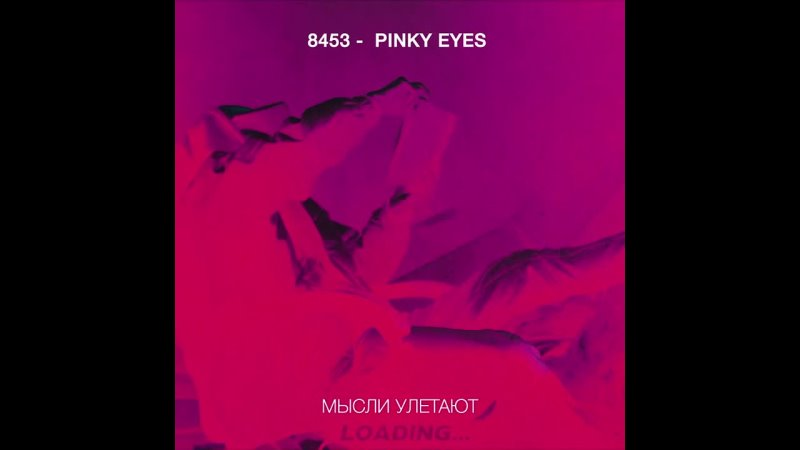 8453 PINKY EYES snippet