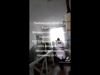 Тамбовская обл. г. Кирсанов. Белохалатные ходят по домам, без всяких документов, предлагают жильцам уколоться вакциной.