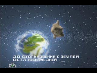 Дятлоws Типа астероид 10 серия