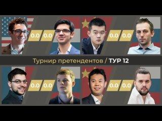 Турнир претендентов в Екатеринбурге | Тур 12